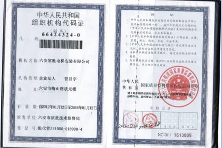 六安家胜电梯-组织机构代码证